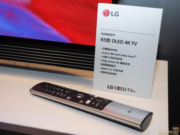 極美絢麗、電視之王  - LG OLED TV 新品上市 全球首款搭載Dolby Atmos,內建支援三規HDR -6