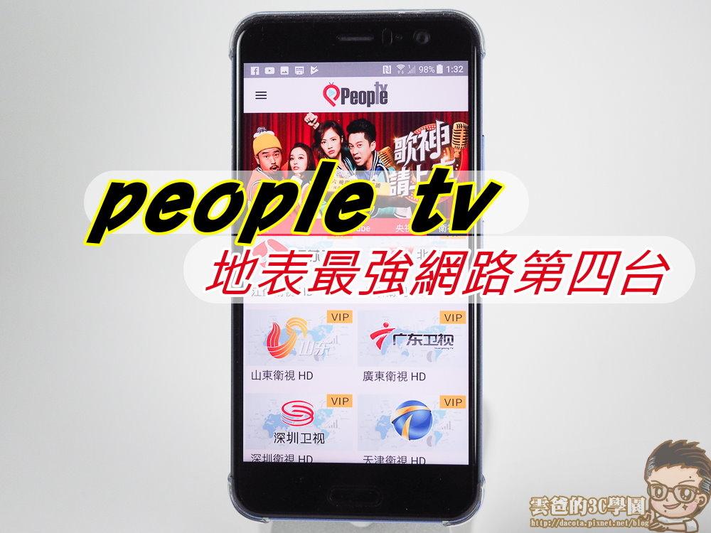 PEOPLE TV 超強網路第四台,什麼都能看-6081009