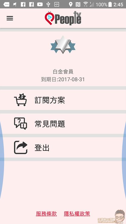 Screenshot_20170608-024544