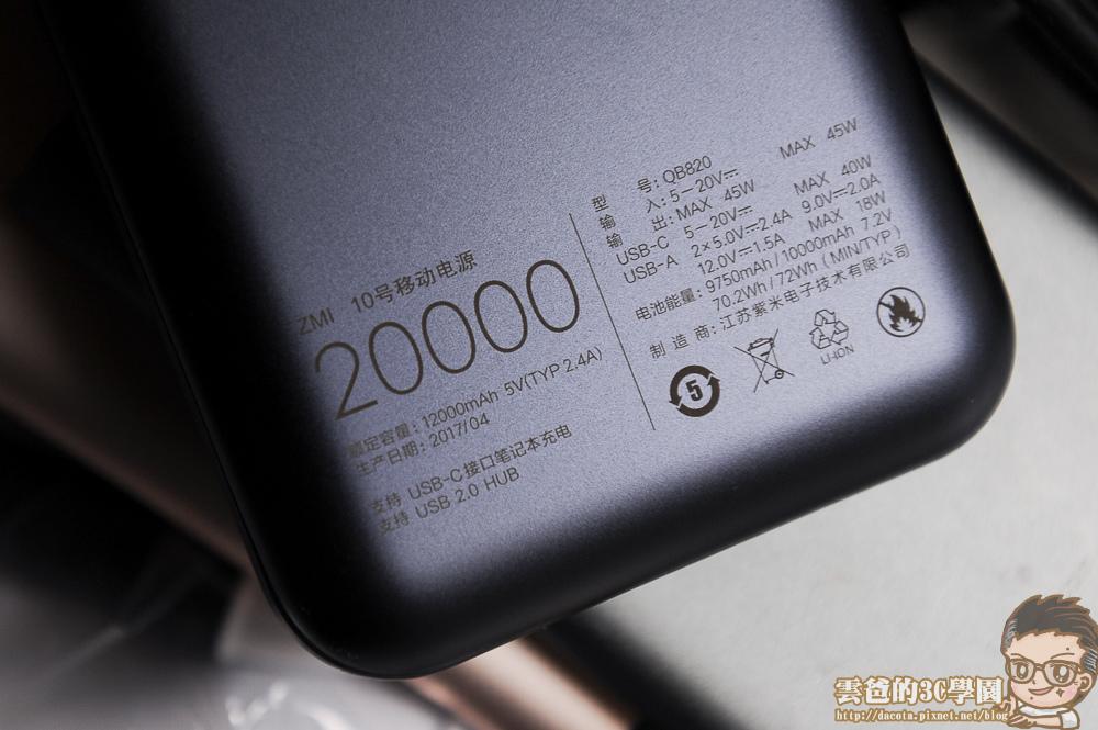 紫米10號行動電源 20000mAh-6947
