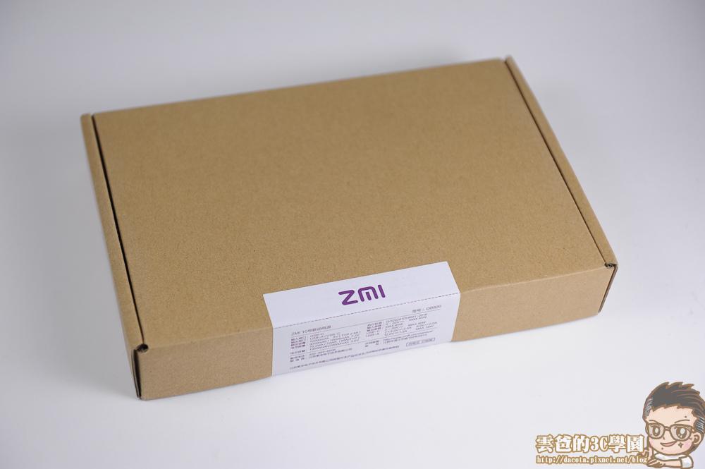 紫米10號行動電源 20000mAh-6878