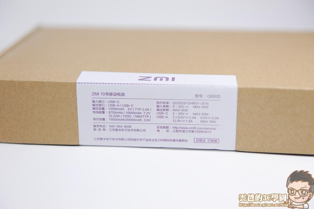 紫米10號行動電源 20000mAh-6880