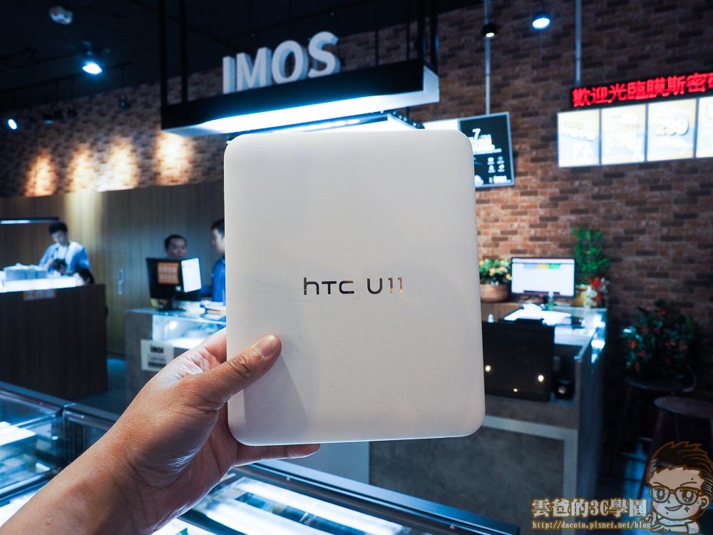 HTC U11- imos 2.5D 正面螢幕滿版玻璃貼-5311263