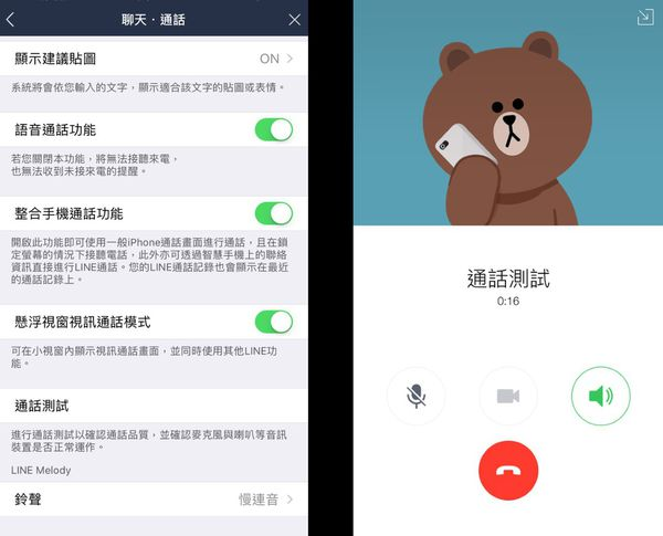 thumbnail_【圖二】10秒鐘錄音測試LINE通話品質