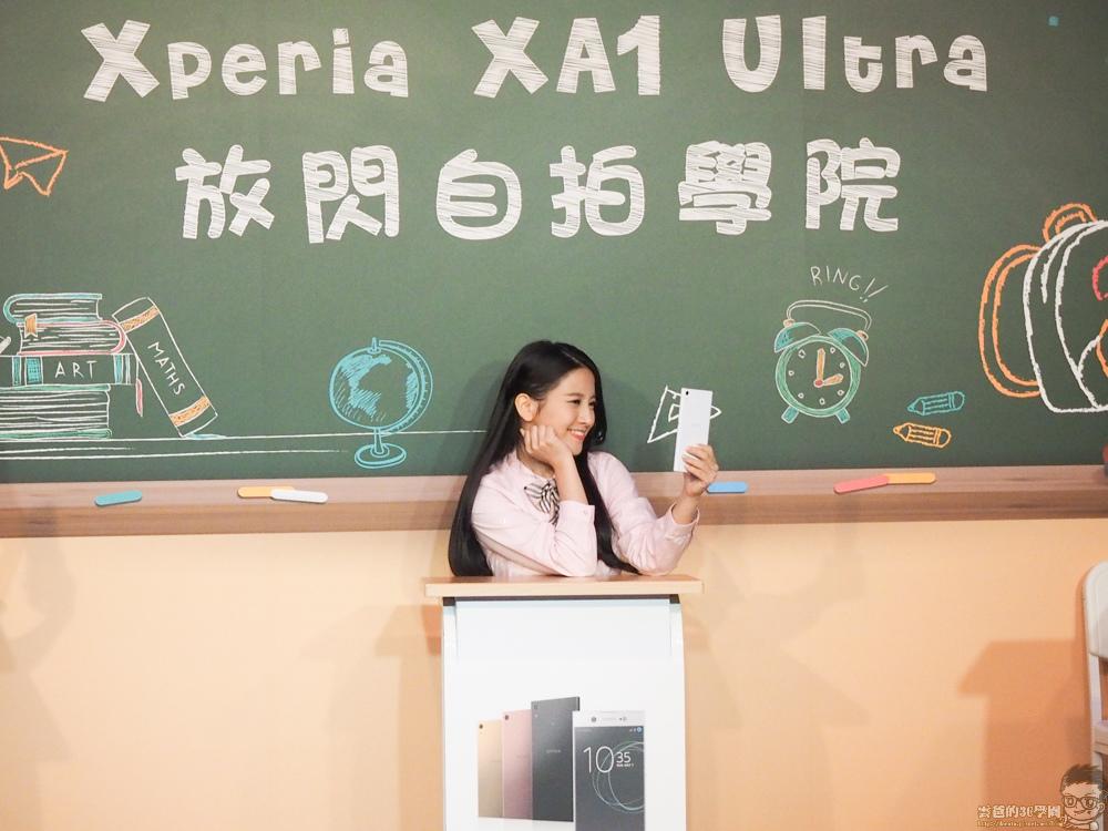 超廣角、超小臉 - Sony Xperia XA1 Ultra 放閃自拍機-100