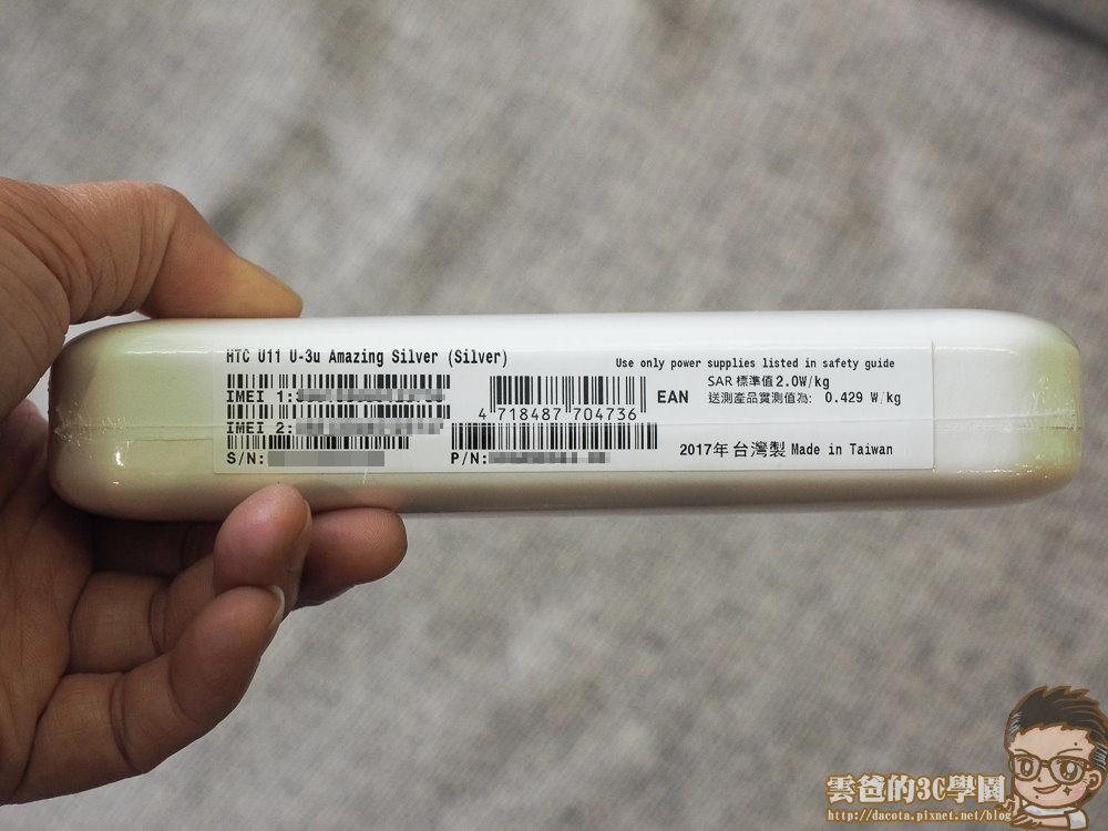 重返榮耀之作-HTC U11 開箱、評測、實拍照-5191487