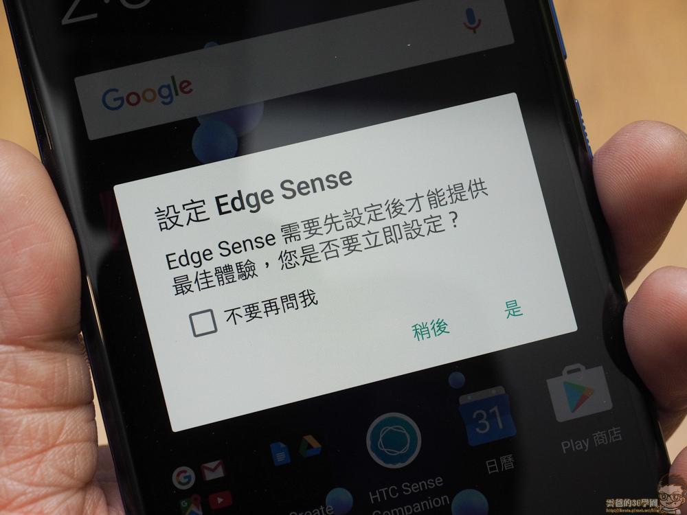 HTC U11 開箱、評測、實拍照-17