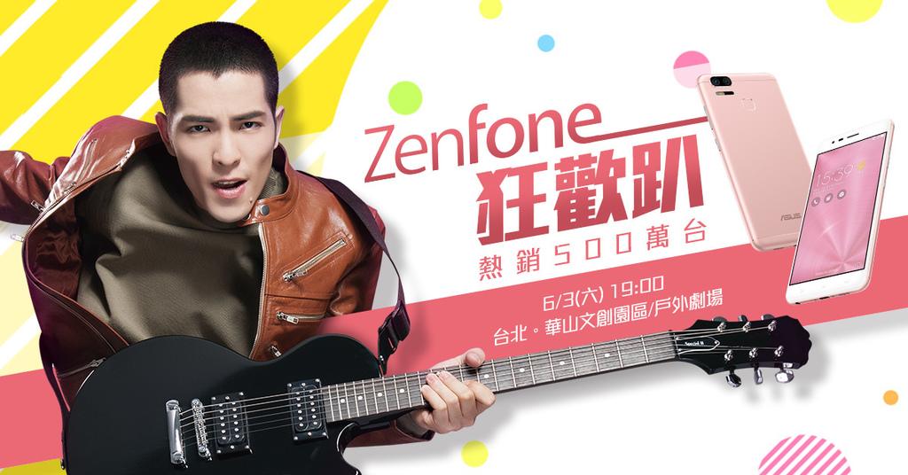 賀銷售突破500萬台! 華碩「ZenFone狂歡趴」6月3日老蕭開唱