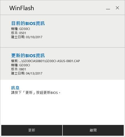 WinFlash Update.jpg