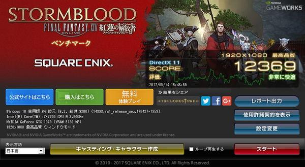 Final Fantasy XIV Stormblood.jpg