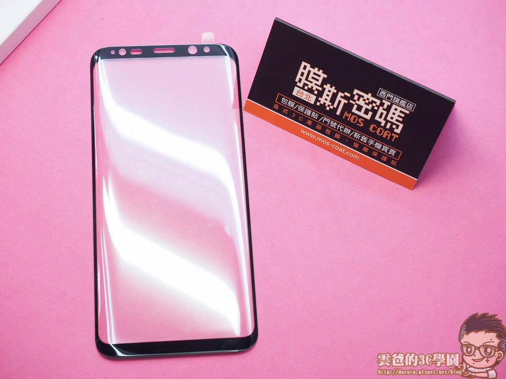 Galaxy S8 全機包膜 + 滿版玻璃保護貼 摩斯密碼-4241437