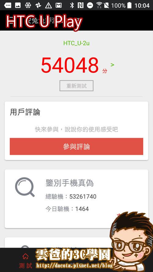 Screenshot_20170403-100434