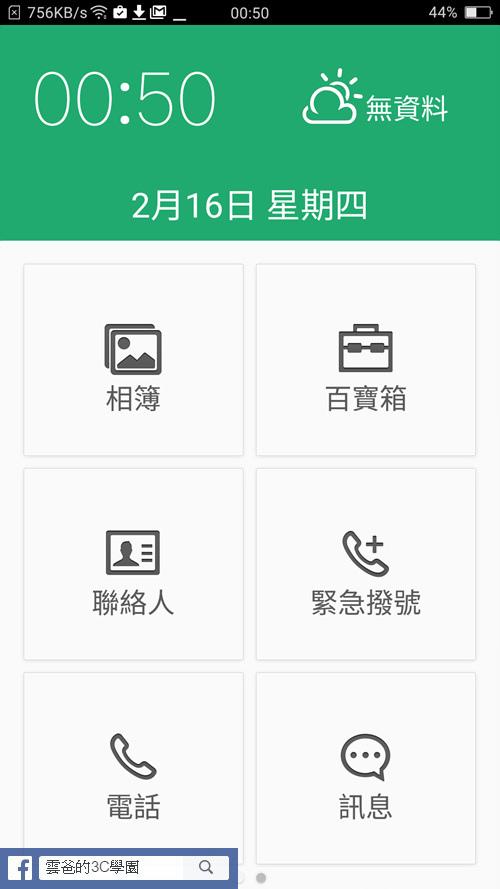 Screenshot_2017-02-16-00-50-32-45