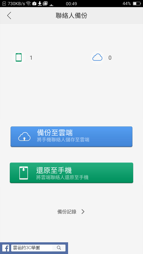 Screenshot_2017-02-16-00-49-49-57