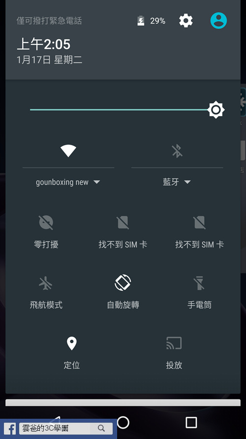 Screenshot_20170117-020552