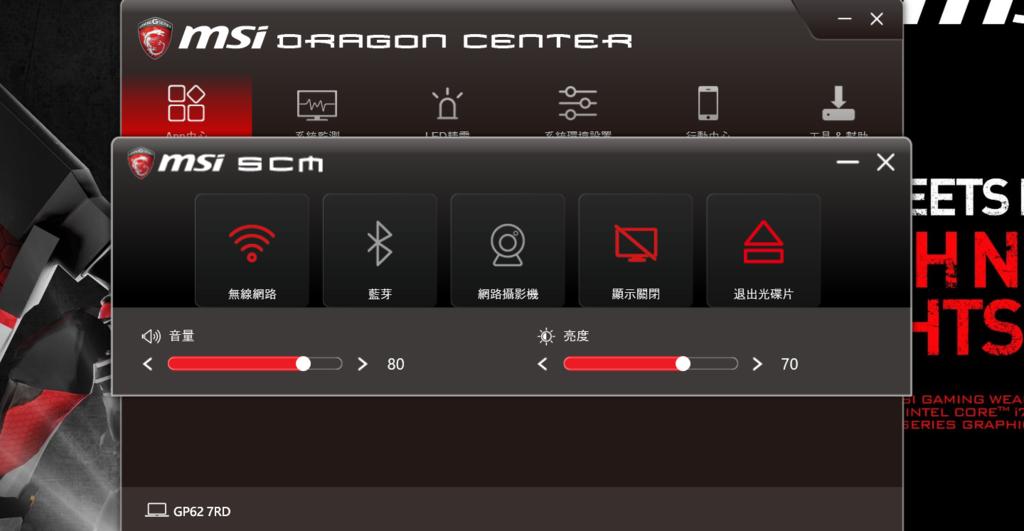 Dragon Center-07