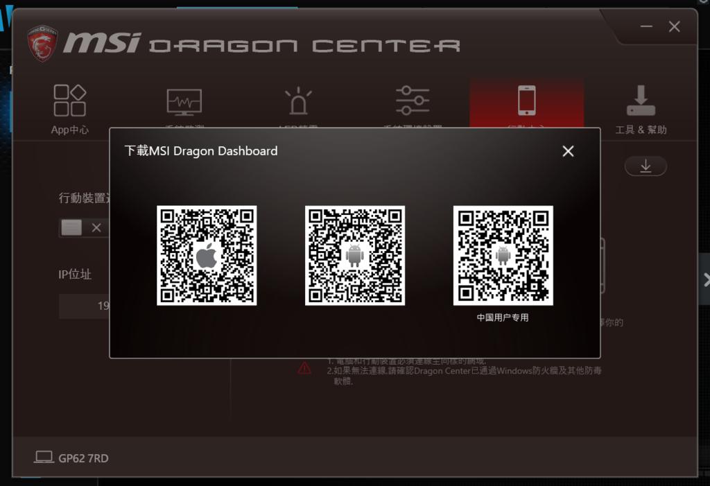 Dragon Center-10