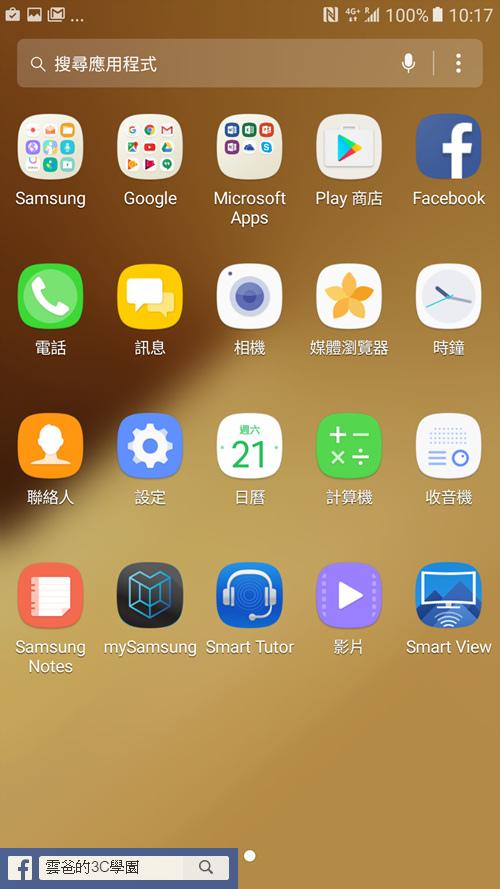 Screenshot_20170121-101747