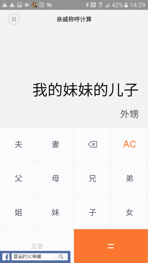 Screenshot_20170124-142928