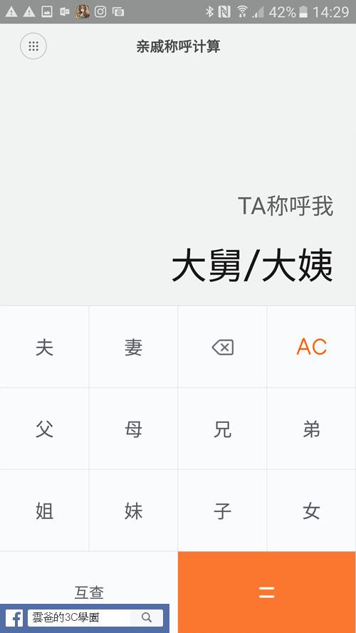 Screenshot_20170124-142936