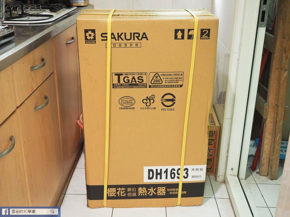 櫻花16公升渦輪增壓智能恆溫熱水器(DH169316)-9