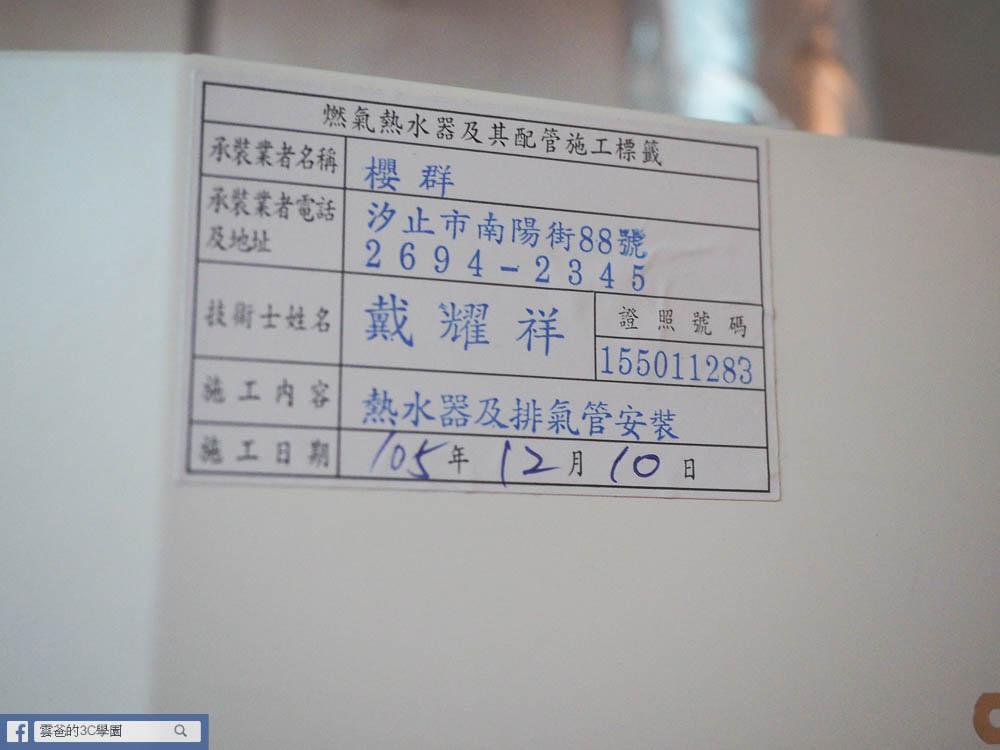 櫻花16公升渦輪增壓智能恆溫熱水器(DH169316)-67