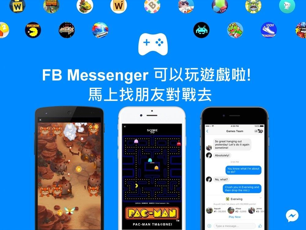 Messenger 即時遊戲