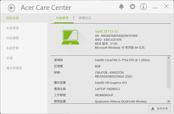 acer care center1
