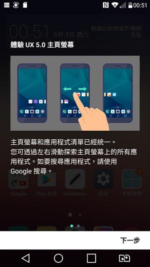 Screenshot_2016-09-03-00-51-57