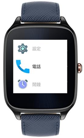 ZenWatch 2大錶款(WI501Q)更新後,全新增加接聽、通話功能及鬧鐘功能