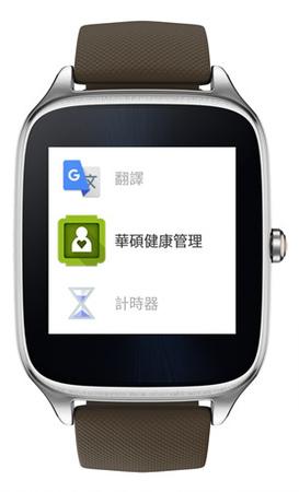 ZenWatch 2系列即日起推出Android Wear 6.0作業系統更新,操作介面中文化