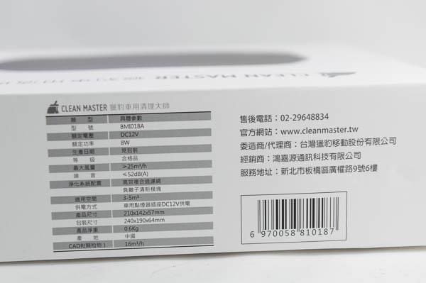 Clean Master獵豹-車用清理大師空氣清淨器-8