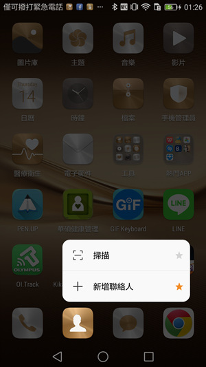 Screenshot_2016-07-14-01-26-08