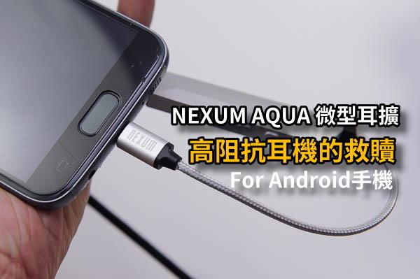 Android微型耳擴-NEXUM AQUA-46