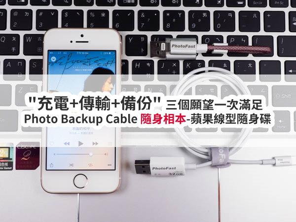 "Photo Backup Cable ""隨身相本"" 蘋果線型隨身碟-11"