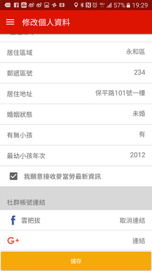 Screenshot_20160523-192940