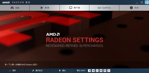 AMD Radeon Setting.png