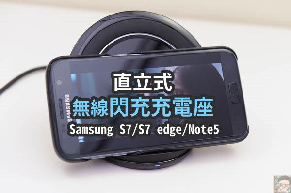Samsung 直立式無線閃充充電座-23