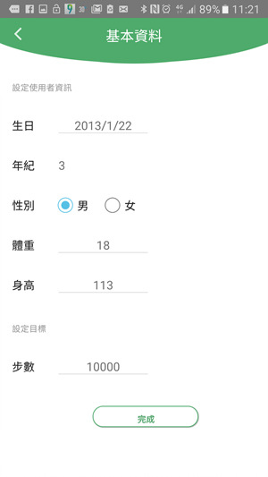 Screenshot_20160423-112150