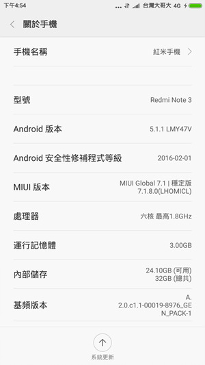 Screenshot_2016-03-28-16-54-00_com.android.settings