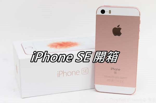 iPhone SE 開箱 評測-2