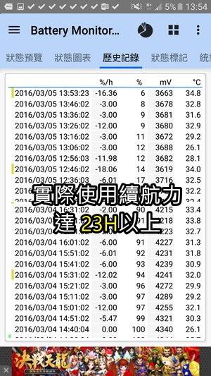 Screenshot_20160305-135416