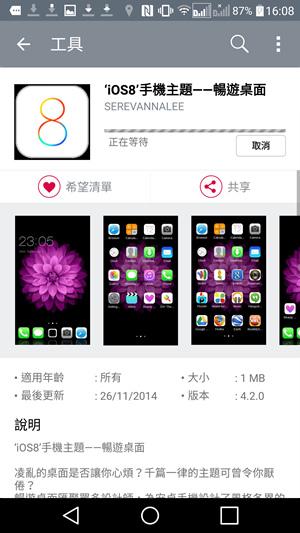 Screenshot_2015-12-27-16-08-54