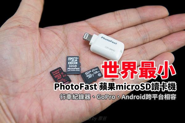 PhotoFast 蘋果microSD讀卡機-151