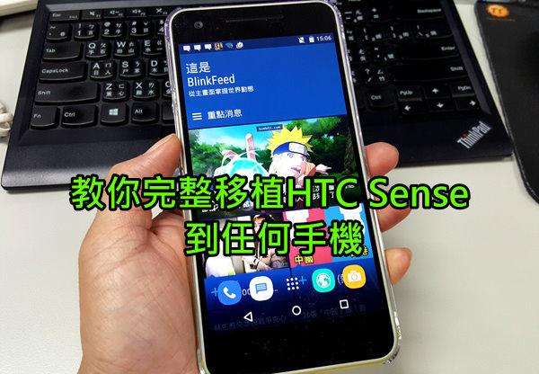 HTC Sense01