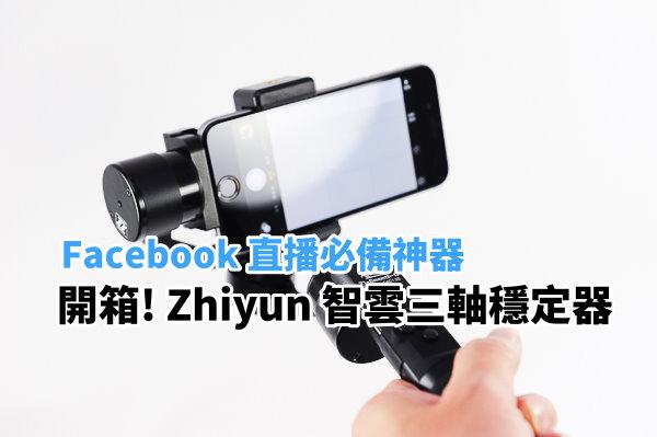 智雲三軸穩定器Z1 SMOOTH-57