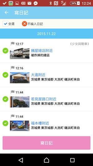 Screenshot_2015-11-22-12-24-34