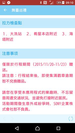 Screenshot_2015-11-22-09-10-44
