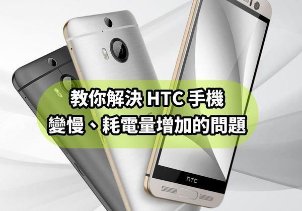 HTC Wipe