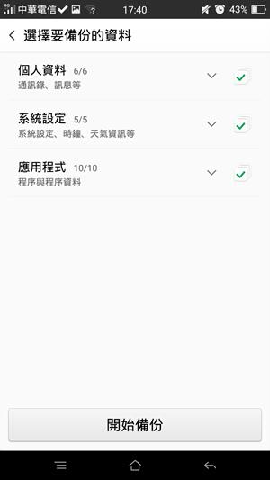 Screenshot_2015-08-29-17-40-44-73